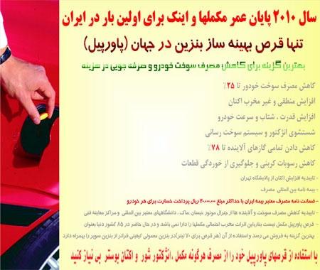 قرص پاورپیل کاهش مصرف سوخت -ضمانت بیمه ایران (10 عدد در یک بسته)
