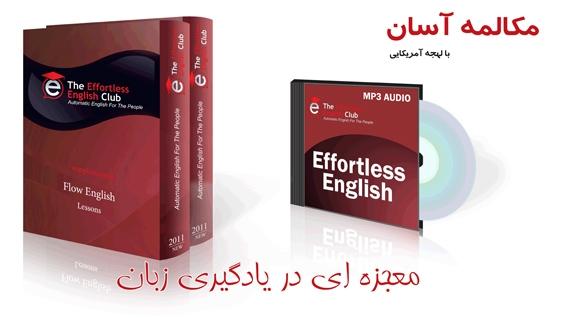 پکیج آموزشی مکالمه آسان زبان انگلیسی