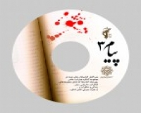 cd مجموعه کتابهای نشر ستاره ها