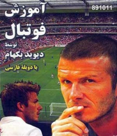 آموزش فوتبال توسط دیوید بکام (نرم افزار)