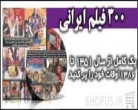 مجموعه 300 فیلم ایرانی در 18  DVD (به همراه 2 هدیه ویژه  )
