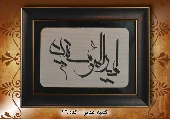 کتیبه زیبا ویژه عید سعید غدیر