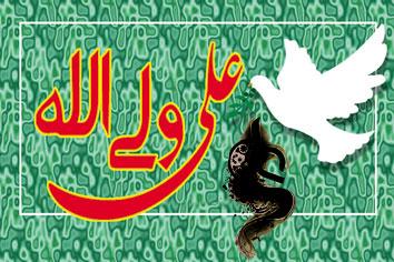 کارت زیبا ویژه عید غدیر خم در بسته های 50 تایی
