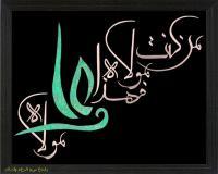 تابلو معرق مس ویژه عید غدیر خم