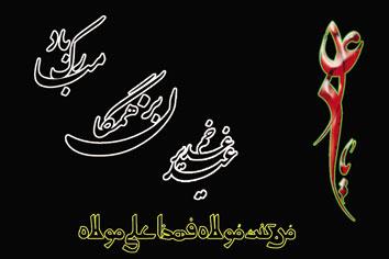 اآیا یارانه عید امسال 300هزار تومان شایعست عنوان دسته هداياي اسلامي-هداياي اسلامي - صفحه 5