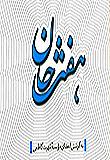 هفت خان به چاپ هشتم رسید...