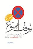 «توقف ممنوع» کتابی برای نوجوانان