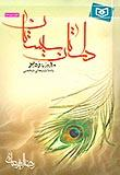 داستان سیستان
