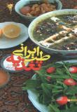 طب ایرانی؛تغذیه