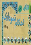 احکام نموداری(جلد دوم)