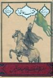مجموعه 15جلدی قصه عاشورا