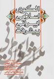 الگوی اسلامی ایرانی پیشرفت
