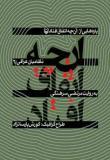 نظامیان عراقی / جلد 3