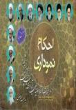 احکام نموداری(جلد اول)