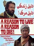 دلیل زندگی, دلیل مرگ (بود اسپنسر و جیمز کابرن)(کیفیت متوسط)(دوبله)(1DVD)