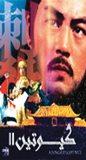گیوتین (نسخه DVD, دوبله دوصدا)(1DVD)