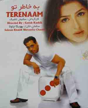 بخاطر تو (سلمان خان و بومیکا چاولا) (DVD ورژن، دو صدا، ز ن فارسی)(1DVD)