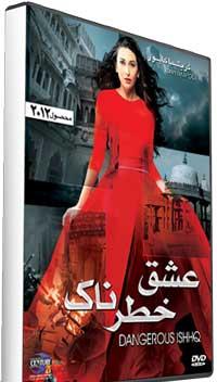 عشق خطرناک (کریشما کاپورو راجنش دوگال) (DVD ورژن، دو صدا)(1DVD)