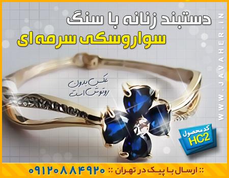 خرید دستبند زنانه با سنگ سواروسکی سرمه ای (hc2)
