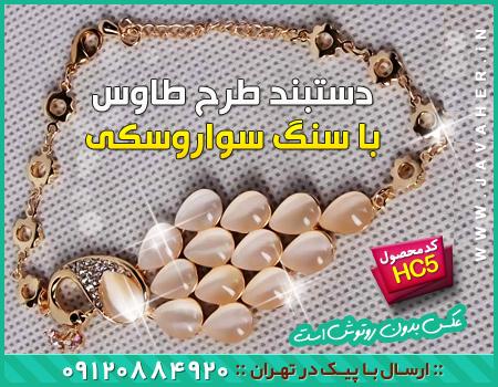 خرید دستبند طرح طاوس با سنگ سواروسکی (hc5)