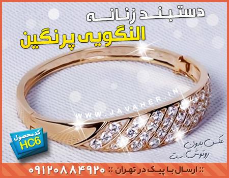 خرید اینترنتی دستبند زنانه النگویی پرنگین (hc6)