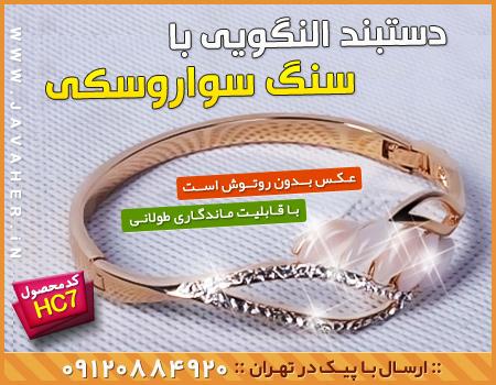 خرید پستی دستبند النگویی با سنگ سواروسکی (hc7)