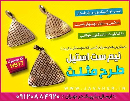 خرید پستی نیم ست استیل طرح مثلث (hs17)
