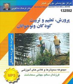 سی دی تعلیم و تربیت فرزندان از 13 تا 19 سالگی (دکتر هلاکویی)(2CD-MP3)