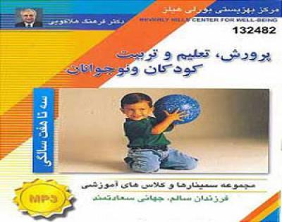 سی دی تعلیم و تربیت فرزندان از 3 تا 7 سالگی (دکتر هلاکویی)(2CD-MP3)