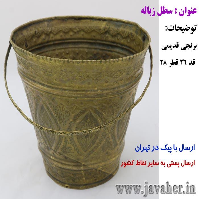 سطل زباله برنجی با طرح قلم زنی شده
