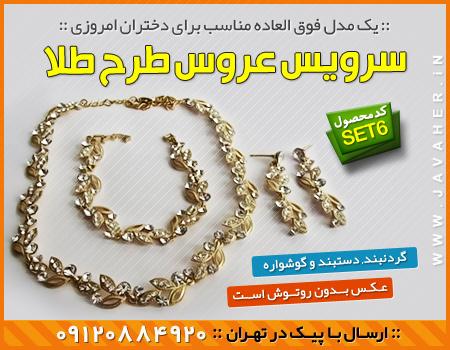 خرید اینترنتی سرویس عروس طرح طلا (SET6)