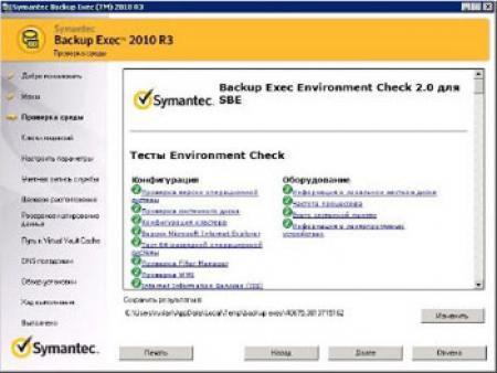 نرم افزار Symantec Backup Exec 13.0