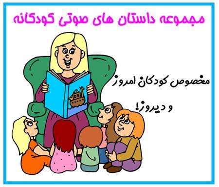 داستان موزیکال فارسی برای کودکان