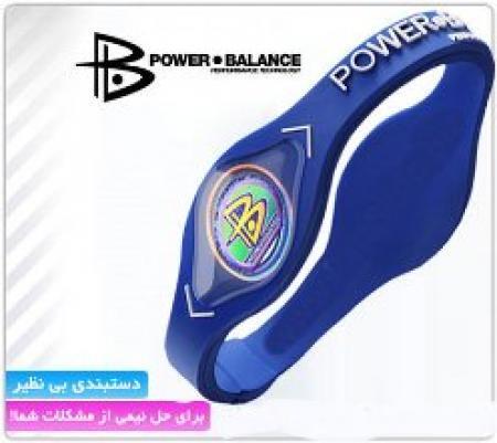 دستبند پاوربالانس استقلال ( آبی رنگ ) بسیار شیک و زیبا