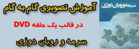 آموزش گام به گام فارسی سرمه دوزی و روبان دوزی