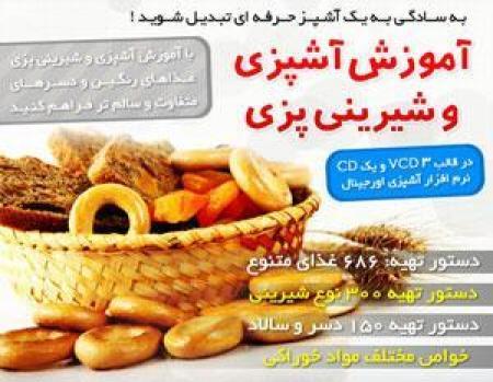 مجموعه کامل آموزش آشپزی و شیرینی پزی - به زبان فارسی