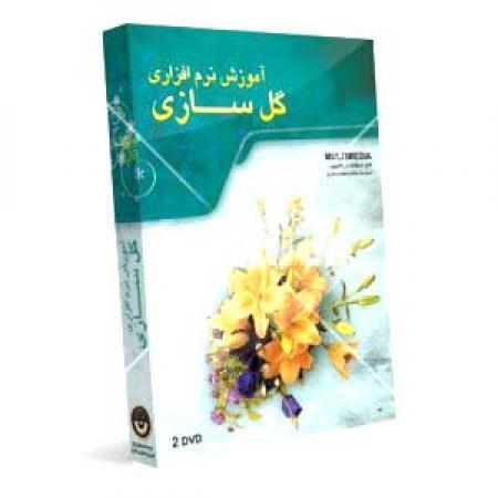 مجموعه آموزش فارسی گل سازی