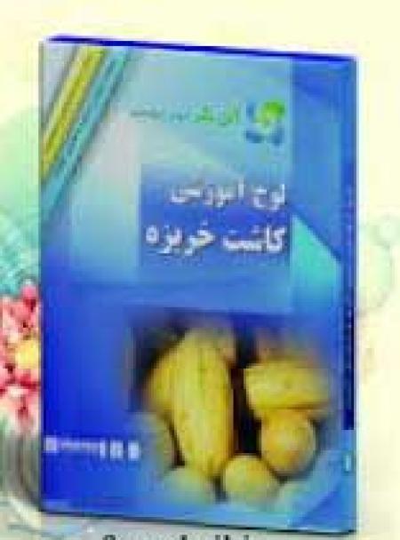 مجموعه آموزش فارسی  کاشت خربزه