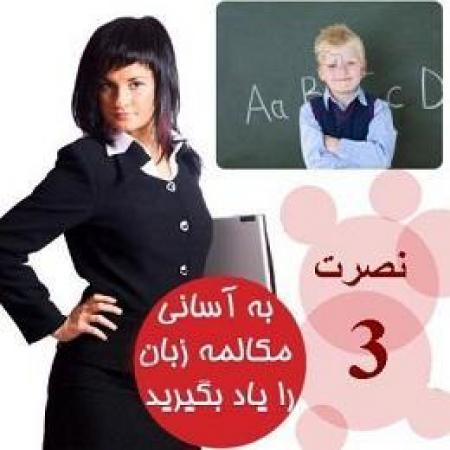 کاملترین و جدیدترین مجموعه آموزش زبان انگلیسی نصرت 3