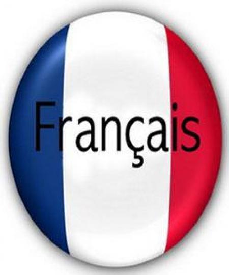 بستـــه آموزش زبان فرانسوی