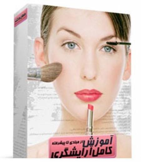 مجموعه آموزش فارسی آرایشگری زنانه