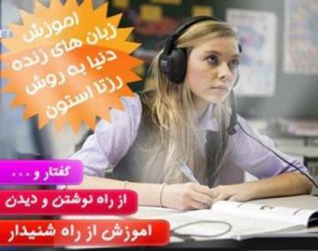 آموزش زبان انگلیسی سطح 1و2 با رزتا استون با دو لهجه آمریکایی و انگلیسی