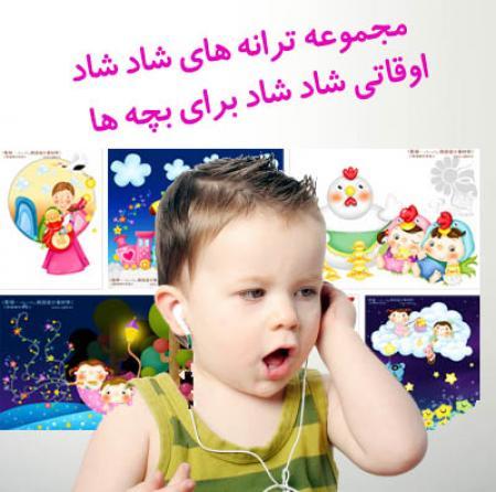 مجموعه ترانه های شاد کودکانه تینا