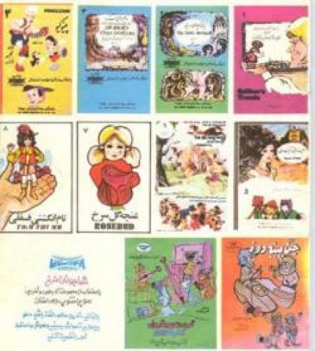 مجموعه 48 داستان صوتی قدیمی مخصوص کودکان