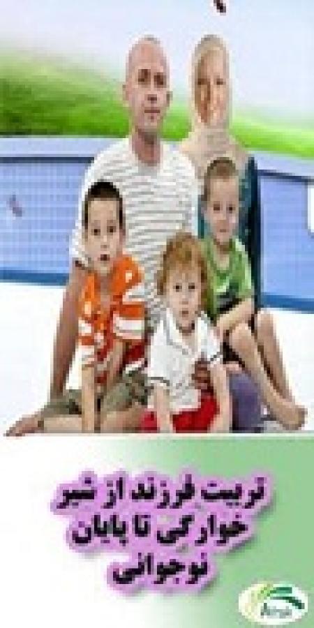 تربیت فرزند از شیرخوارگی تا نوجوانی