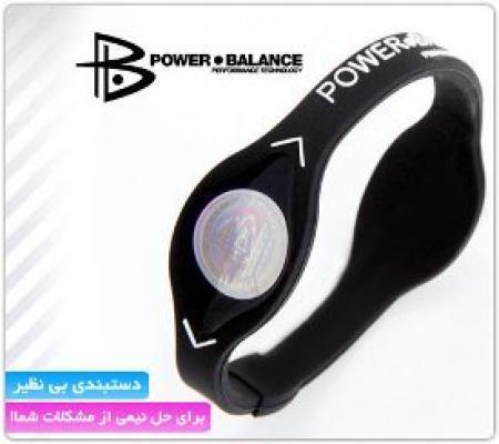 دستبند پاوربالانس اصل و اورجینال - بهترین کیفیت -بسیار شیک