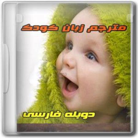 مجموعه مترجم گریه کودکان