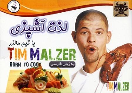 لذت آشپزی با تیم مالزر Tim Malzer Born To Cook