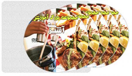 مجموعه بزرگ آموزش فارسی  آشپزی