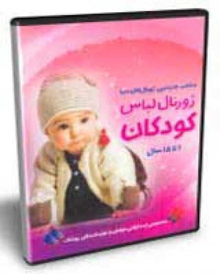 ژورنال لباس کودکان